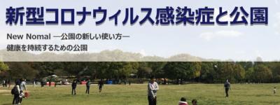 新型コロナウィルス感染症と公園